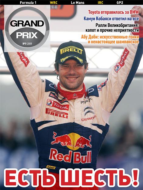 Grand Prix [Гран При]: бесплатный журнал об автоспорте: Последняя запись